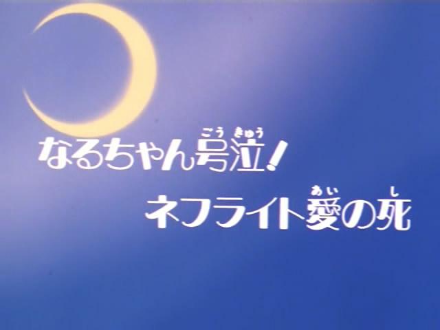 Naru's Tears: Nephrite Dies for Love