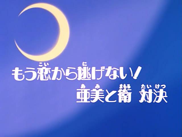 I Won't Run Away from Love Anymore: Ami vs. Mamoru