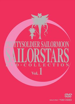 Pretty Soldier Sailor Moon Sailor Stars DVD Collection Vol. 1