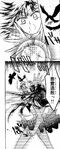 Akuryō Taisan manga 2