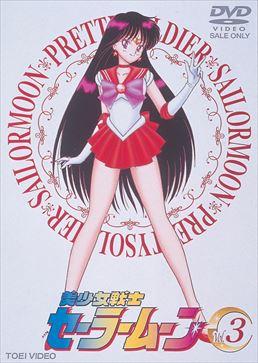 Pretty Soldier Sailor Moon Vol. 3 (DVD)