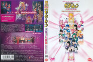 Kakyuu-Ouhi Kourin DVD Cover