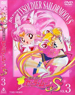 Pretty Soldier Sailor Moon S Vol. 3 (DVD)