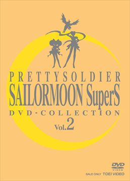 Pretty Soldier Sailor Moon SuperS DVD Collection Vol. 2