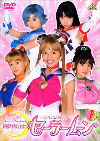 Pretty Guardian Sailor Moon DVD/VHS Releases
