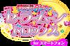 Sailor Moon Drops Logo.png