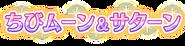 Chibi Moon & Saturn JV logo