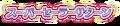 Super Sailor Saturn JV logo