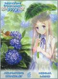Winner-xaquamarine-2012-meiko