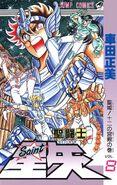 Saint Seiya volume 8