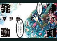 Shinken Hatsudô