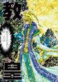 Sagittarius Aiolos (Lost World)