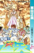 Saint Seiya Tome 21 (Japonais)