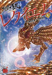 Saint Seiya Episode.G Requiem - Volumen 1.jpg