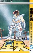 Saint Seiya Tome 05 (Japonais)