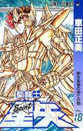 Saint Seiya Tome 18 (Japonais)