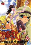 Episode G - Tome 00 (Couverture Japonaise)