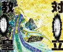 Aiolos Kyōkō EPG.A