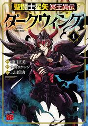 Saint Seiya Dark Wing - Volumen 1.jpg
