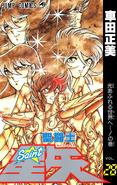 Saint Seiya Tome 28 (Japonais)