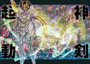 Seiya God Sword Activate.png