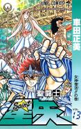 Saint Seiya Tome 13 (Japonais)