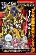 Tercera ilustración del anime de Saintia Sho