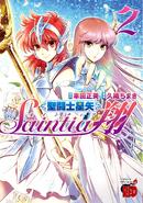Volume 2 (Saintia Sho)