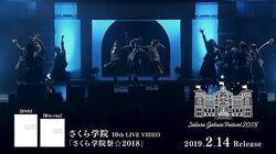 『さくら学院祭☆2018』トレーラー映像
