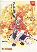 Sakura Taisen 3-Is Paris Burning? Guide Volumes