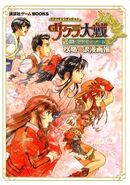 Dramatic Dungeon Sakura Wars ~Because you are here~ Walkthrough Report