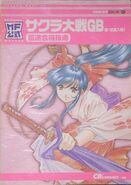 Sakura Wars GB ~Go Forth—Flower Division Enlist!~ A Guide for Fastest Sucess