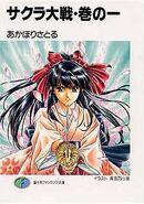 Sakura Wars Kanadegumi