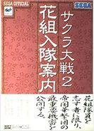 Sakura Wars 2 Flower Branch Enrollment Information