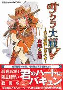 Sakura Wars V -So Long, My Love- Cheats ★ Star Calendar