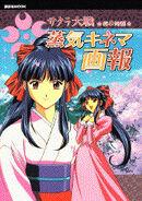 Sakura Wars -Sakura Aoi- Steam Kinema Pictorial