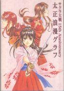 Sakura Taisen 15th Anniversary Taisho Roman Group (artbook)