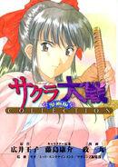 Sakura Taisen COLLECTION (2003 manga)