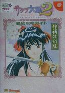 Sakura Wars 2 -Prithee Do Not Die- Thorough Strategy Guide Enlarged Revised Edition