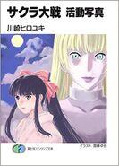 Sakura Wars: The Movie (Novel)