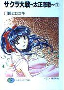 Sakura Wars Taisho Love Song
