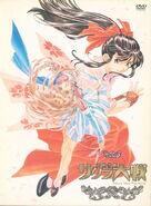 Sakura Wars The Movie DVD Special Edition cover