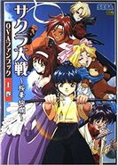 Sakura Wars ~Cherry blossom~ OVA Fan Book