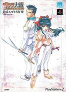 Sakura Taisen: Atsuki Chishio Ni Official Final Guide