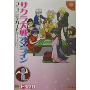 Sakura Wars Online Community Guide