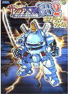 Sakura Wars GB2 ~Operation ThunderBolt~ Complete File