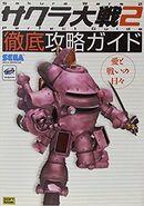 Sakura Wars 2 -Prithee Do Not Die- Thorough Strategy Guide