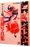 Sakura Wars Activity Photo Book