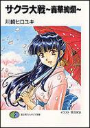 Sakura Taisen: Gouka Kenran (novel)