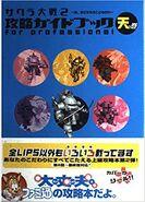 Sakura Wars 2 -Prithee Do Not Die- Cheats Guidebook Heavenly Volume